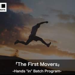 短期集中型の事業創出・資金調達プログラム第3回「The First Movers」の募集開始!「物流」「ヘルスケア」「リテール」など全6領域