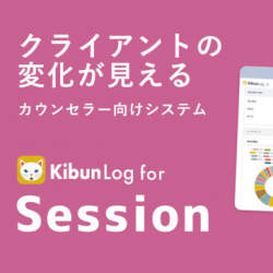 感情コントロールのサポートアプリ「KibunLog」、カウンセリング現場での実用化を目指しWEBシステムのベータ版が公開