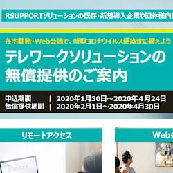 RSUPPORT、Web会議システムなどのテレワークサービスを全ての企業・団体に無償提供。感染の懸念解消へ