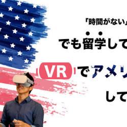 留学をVRで体験できる時代に。留学イベント「Big Pic Career」にVR体験ブースが登場