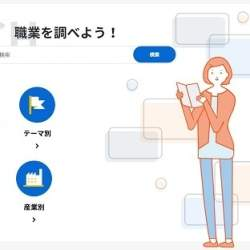 約500の職業の総合的な情報を提供する「日本版O-NET」が3月にスタート、労働市場の「見える化」をめざす
