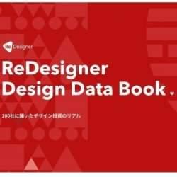 企業のデザイン投資が加速、デザイン最高責任者の採用を検討している企業が54%以上 ReDesigner調べ