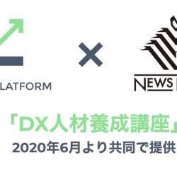 """""""2025年の崖""""に備える!実践的なDX人材の育成を目的とした法人向けプログラム「DX人材養成講座」が6月より開講"""