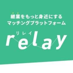後継者不足に悩む地域の事業者と候補者をマッチングするプラットフォーム「relay」、2020年春に本サイトオープン