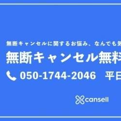 Cansell、無断キャンセルで困った宿泊施設が電話で無料相談できるサービスを開始