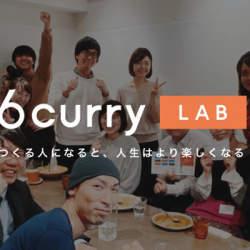 顧客を超え共に創るチームメンバーに。会員制コミュニティ6curryKITCHENの企画運営開発を行う「6curryLAB」