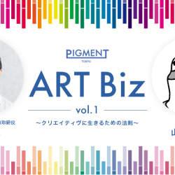 アート×ビジネスを語る「PIGMENT ART Biz vol.1〜クリエイティヴに生きるための法則」開催