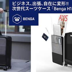 取り外せるPCケース付きスマートスーツケース「Benga H1 Hybrid」クラウドファンディング開始