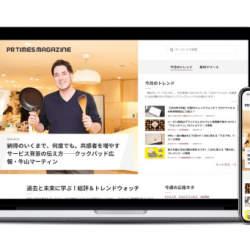 PR TIMES、広報PR従事者必見の新メディア「PR TIMES MAGAZINE」をリリース