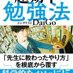 DaiGoの著書「最短の時間で最大の成果を手に入れる 超効率勉強法」が、オーディオブックに登場