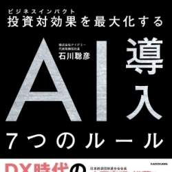 ビジネス書「投資対効果(ビジネスインパクト)を最大化する AI導入7つのルール」が新発売