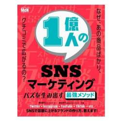 書籍『1億人のSNSマーケティング』が3月3日より発売
