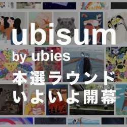 あなたのレビュー投票が鍵を握るクリエイティブトーナメント「ubisum by ubie」開催!優秀レビュアーは表彰も