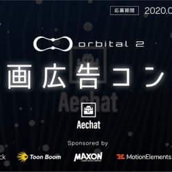 魅せる動画から伝わる動画へ!アニメーション動画特化型コミュニティ「AeChat」が動画広告コンペを開催