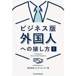 書籍「ビジネス版外国人への接し方1」が発刊!様々な国の背景や考え方を理解し、良きビジネスパートナーに