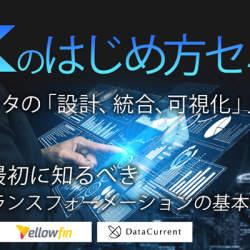 データの設計・統合・可視化入門「DXのはじめ方セミナー 」4月22日にオンラインで無料開催