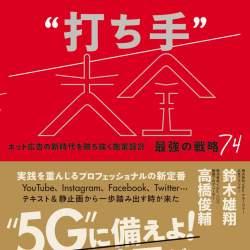"「5G」に備える!スマホ動画で成果を上げるための指南書『動画広告""打ち手""大全』が発刊"