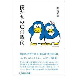 あの名作広告の舞台裏からビジネスヒントを得よう!書籍『僕たちの広告時代』が3月5日発売