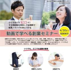 起業を志す人を応援!武蔵小山創業支援センターが「動画で学べる創業セミナー」を4月末まで期間限定で無料配信