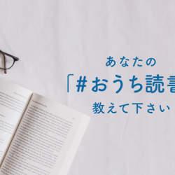 読みたい本を人から探すコミュニティアプリ「Booket」、「#おうち読書」で読んだ本の口コミを募集中!