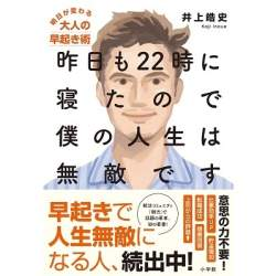 早起きで人生を変える方法とは?朝活コミュニティ主催者の著書「昨日も22時に寝たので僕の人生は無敵です」発刊