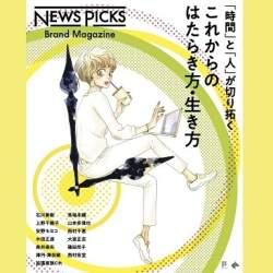 ニューズピックスが「これからの働き方・生き方」がテーマのマガジンを発売、複雑な現代を生き抜くヒントを紹介
