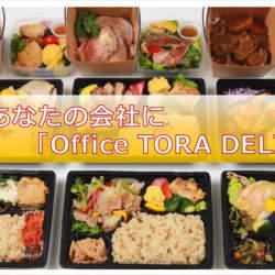 外出不要!「TORA DELI」が企業向けに「飽きない彩り弁当」の社内販売サービスを開始