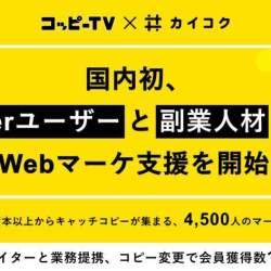 キャッチコピー作成からWebマーケまでトータルで支援!コピー作成会社と組んだ、「KAIKOKU」の新たなサービスとは?