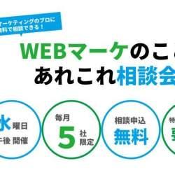 WEBマーケティングのプロに無料で個別相談!株式会社inglowのオンライン相談会が4月・5月に開催