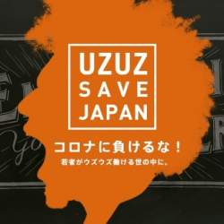 株式会社UZUZ、条件を満たした企業を対象に人材紹介サービス手数料を無料化に