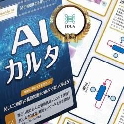 Alexa対応で1人でも学習可能!人口知能の基礎知識を遊びながら学べる「AIカルタ」が発売