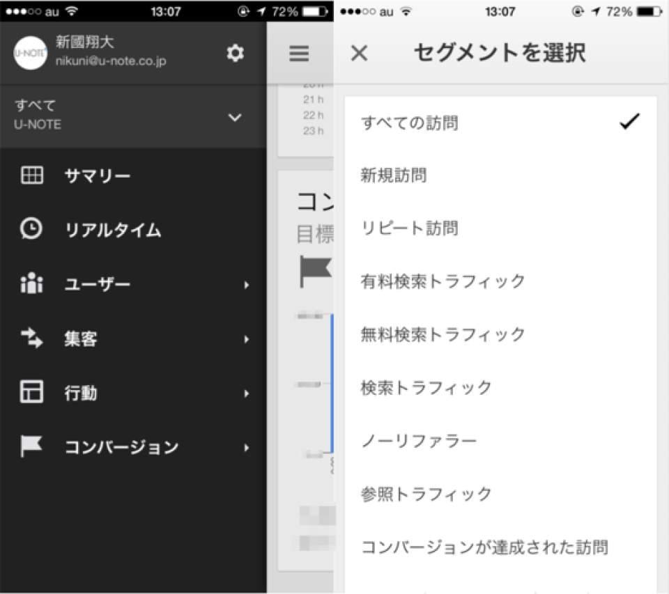 ついに出た!iOSアプリ版の「Google Analytics」を早速使ってみました 5番目の画像