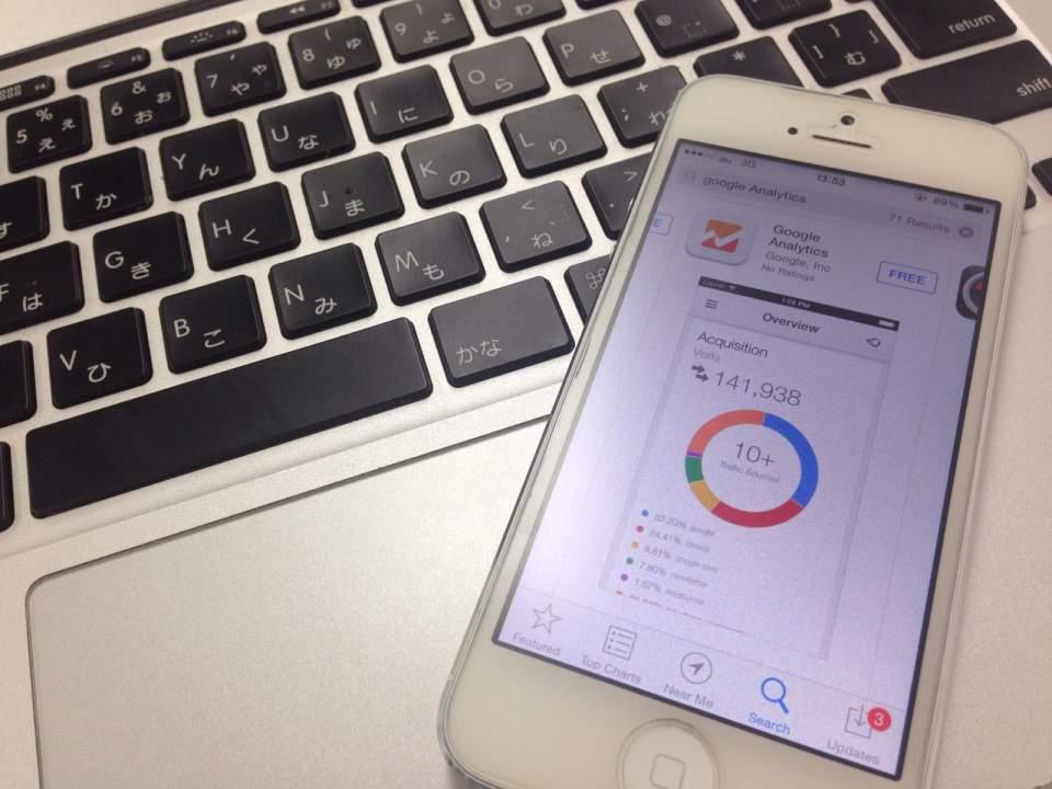 ついに出た!iOSアプリ版の「Google Analytics」を早速使ってみました 1番目の画像