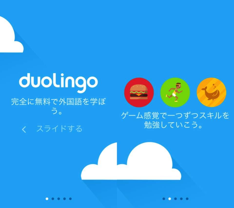 【英語学習の決定版!】Apple・Googleが最もスゴいと認めたアプリ「Duolingo」 2番目の画像