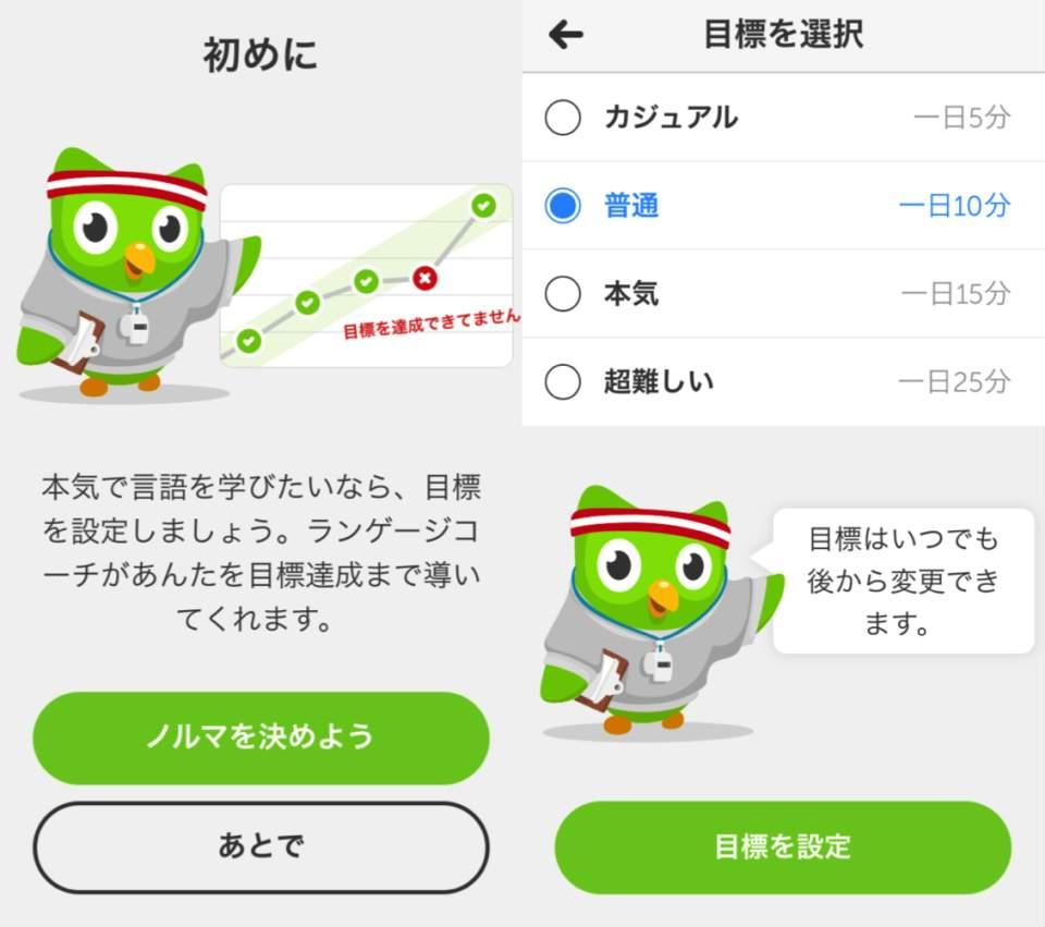 【英語学習の決定版!】Apple・Googleが最もスゴいと認めたアプリ「Duolingo」 3番目の画像