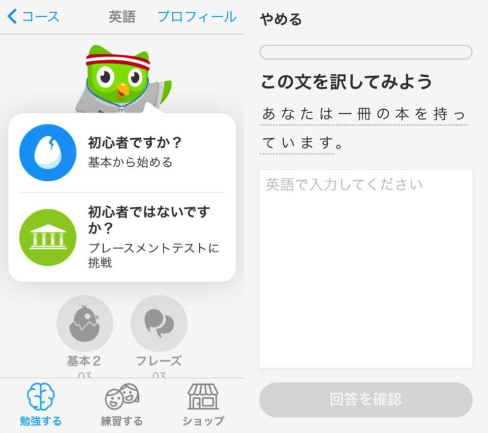 【英語学習の決定版!】Apple・Googleが最もスゴいと認めたアプリ「Duolingo」 4番目の画像