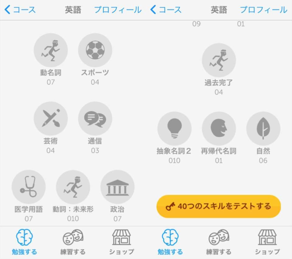 【英語学習の決定版!】Apple・Googleが最もスゴいと認めたアプリ「Duolingo」 5番目の画像