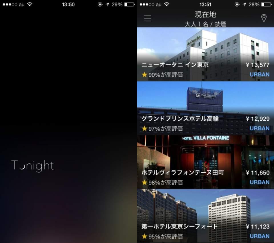 最短10秒で予約が可能!GREEが手掛けるホテルの当日予約サービス「Tonight」を使ってみた 3番目の画像