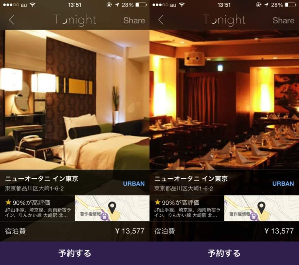 最短10秒で予約が可能!GREEが手掛けるホテルの当日予約サービス「Tonight」を使ってみた 4番目の画像