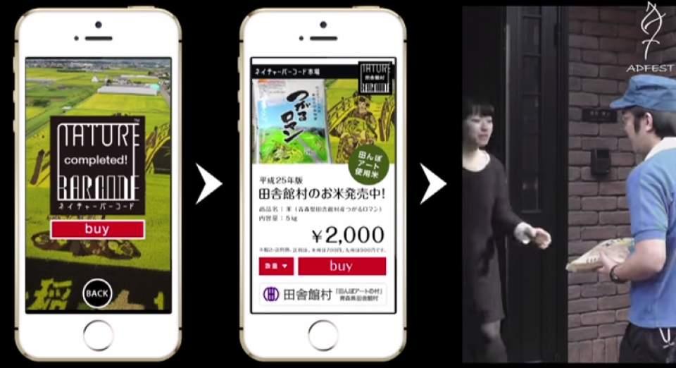 世界初の「お米が買えるポスター」風景を即座に売り場へと変える画期的なアプリ「Rice-Code」 2番目の画像