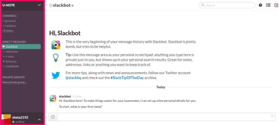 超イケてるチャットツールと話題の「Slack」が本当に便利でスゴイ! 3番目の画像