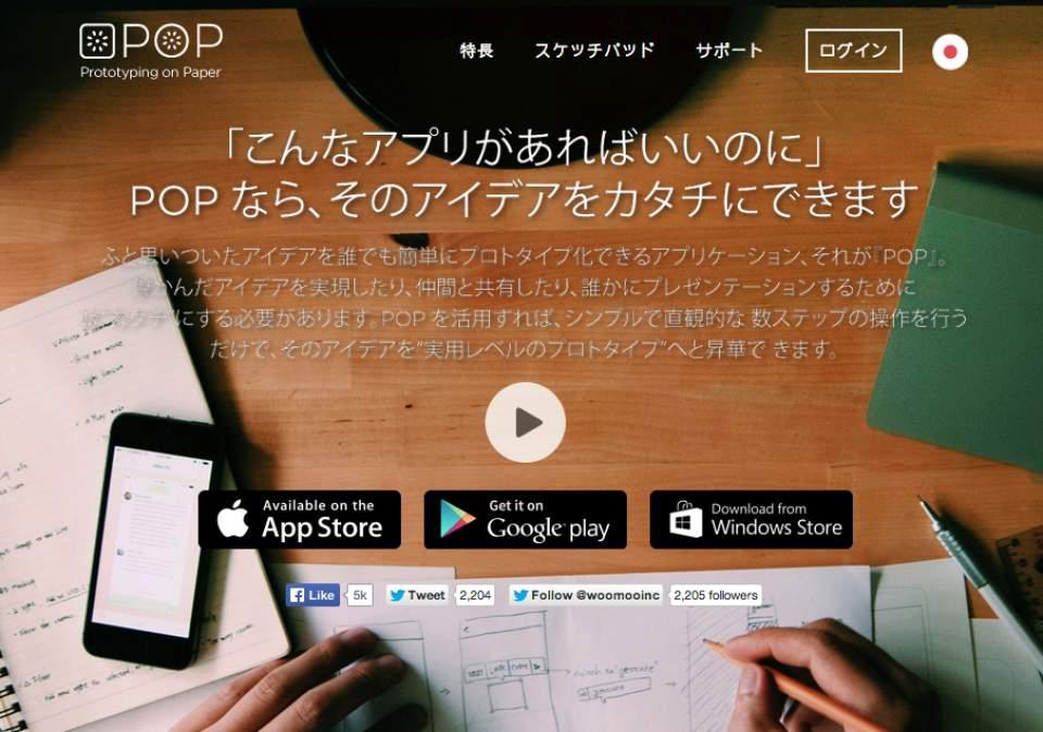 ラフ画を描くだけでプロトタイプを作ってくれるアプリ「POP」プログラミング不要で簡単にできる! 1番目の画像