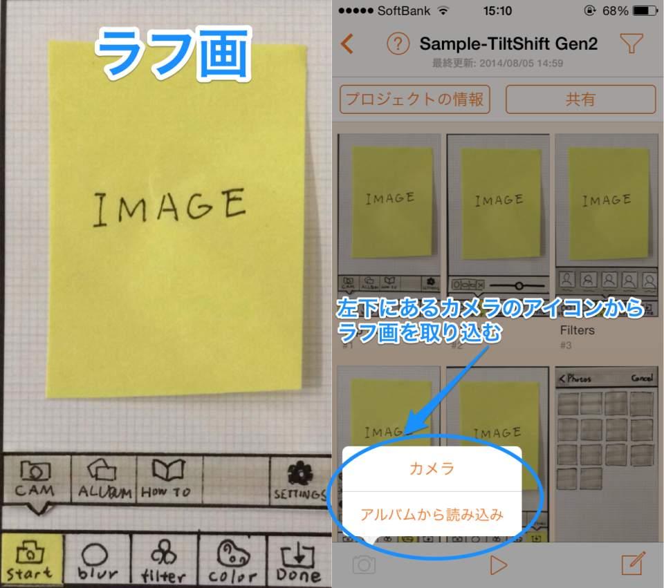 ラフ画を描くだけでプロトタイプを作ってくれるアプリ「POP」プログラミング不要で簡単にできる! 2番目の画像
