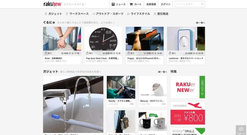 ガジェット好き必見!海外で話題の最新ガジェットが日本語で安心して買える通販サービス登場! 1番目の画像