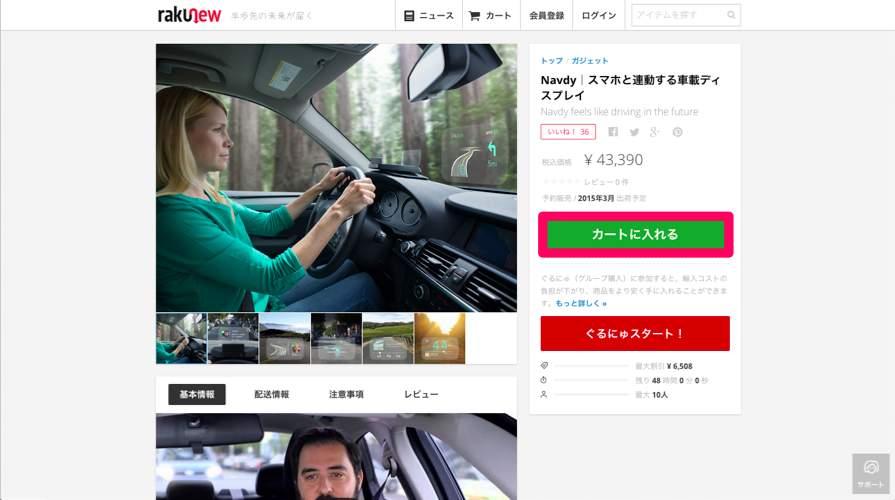 ガジェット好き必見!海外で話題の最新ガジェットが日本語で安心して買える通販サービス登場! 2番目の画像