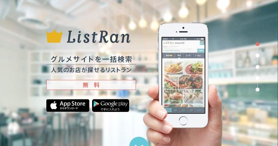30秒で近場のお店ベスト3が分かる!ランチの時、超便利なグルメアプリ「ListRan」 1番目の画像