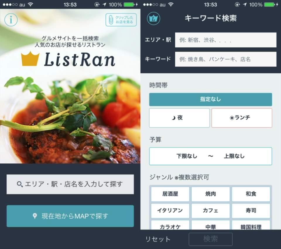 30秒で近場のお店ベスト3が分かる!ランチの時、超便利なグルメアプリ「ListRan」 3番目の画像