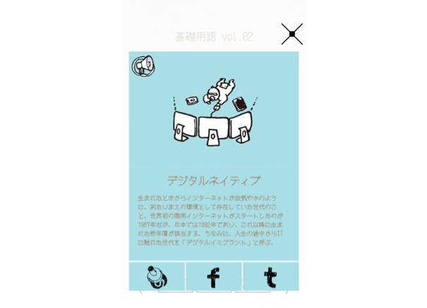 「グロス」「イニシアチブ」うんざりなビジネス系横文字に特化した単語アプリ「よこもじあんちょこ」 4番目の画像