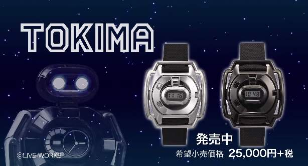 腕時計が変形してロボットに!30年の時を経て進化したロボット腕時計「TOKIMA」 4番目の画像