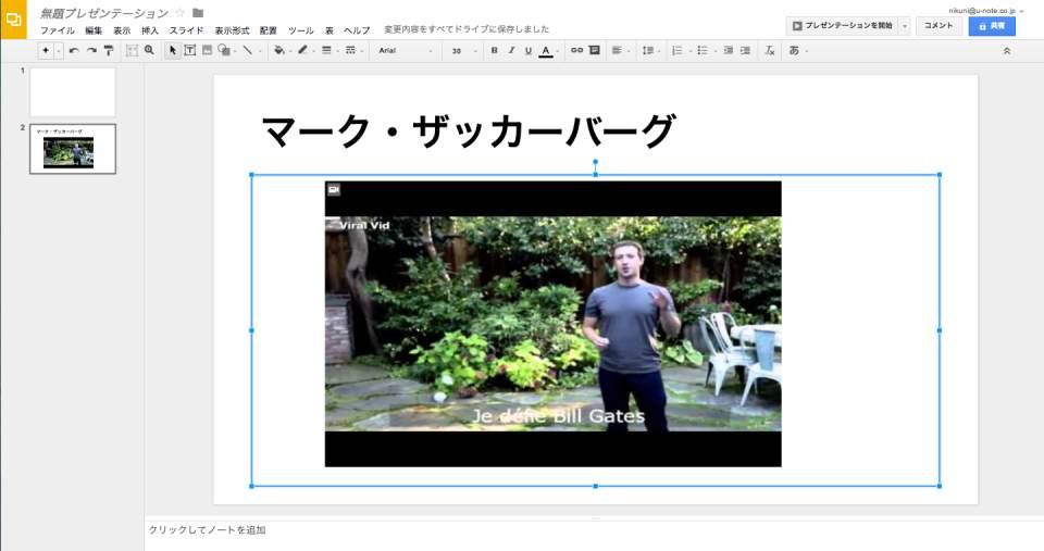 ついにGoogleスライドが提供開始!保存の必要なし、PowerPointに対応と万能そうだった 3番目の画像